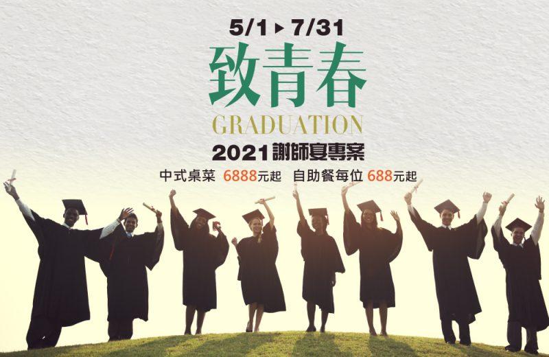 2021謝師宴 致青春